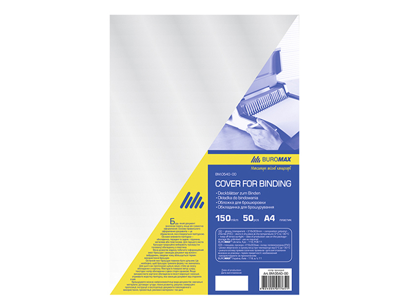Обложка пластиковая А4 150мкм 1шт (50шт/уп) прозрачная, без цвета