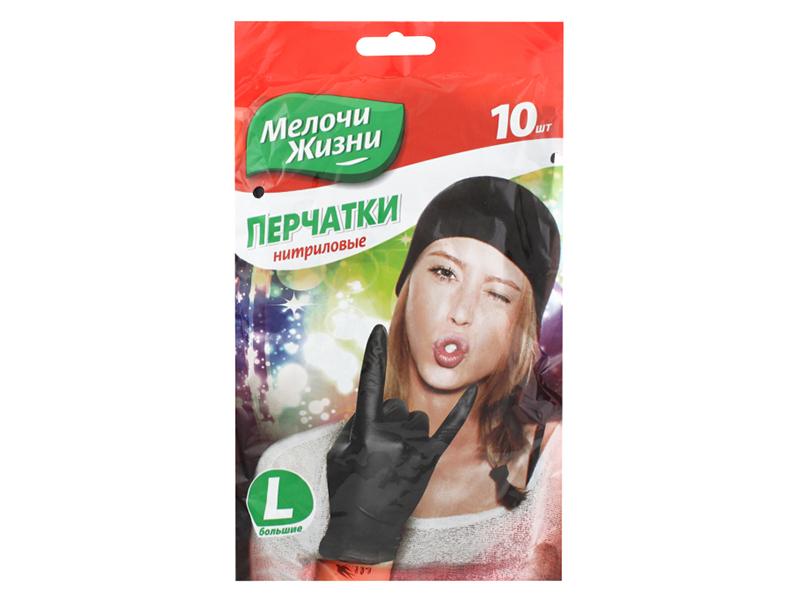 """Рукавички НІТРИЛ """"Мелочи жизни"""" """"L"""" 10шт, чорні"""