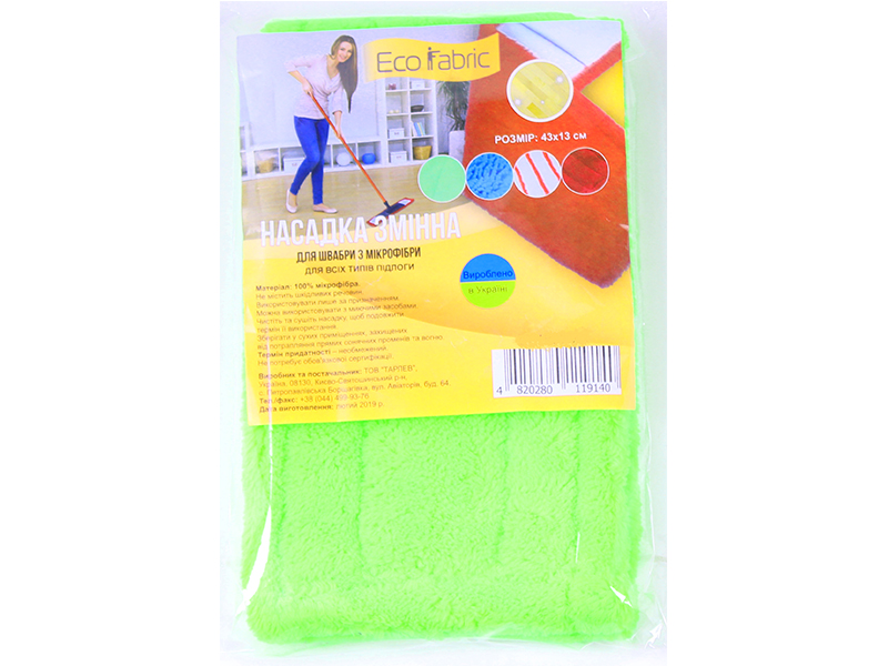 МОП 42см Універсальний з кишенями для вологого прибирання, мікроволокно, зелена